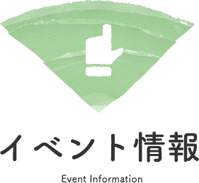 イベント情報 Event Information
